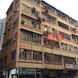Tong Sing Mansion|東盛大廈