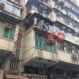 225A Hai Tan Street,Sham Shui Po, Kowloon