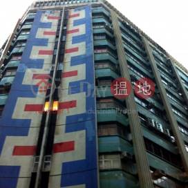凱旋工商中心第一期,紅磡, 九龍