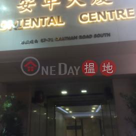 Oriental Centre,Tsim Sha Tsui, Kowloon