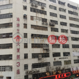 Yau Tong Industrial Building Block 3|油塘工業大廈3座