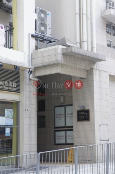 毓明閣 (Yuk Ming Towers) 西營盤|搵地(OneDay)(2)