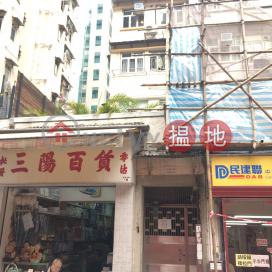 太平山街19號,蘇豪區, 香港島