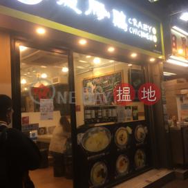 Shing Hing Building,Prince Edward, Kowloon