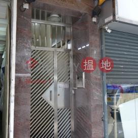 Sai Wan Building|西灣大廈