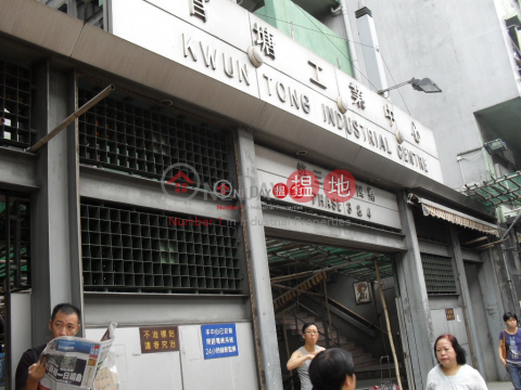 KWUN TONG IND CTR BLK 03|Kwun Tong DistrictKwun Tong Industrial Centre(Kwun Tong Industrial Centre)Rental Listings (lcpc7-06088)_0