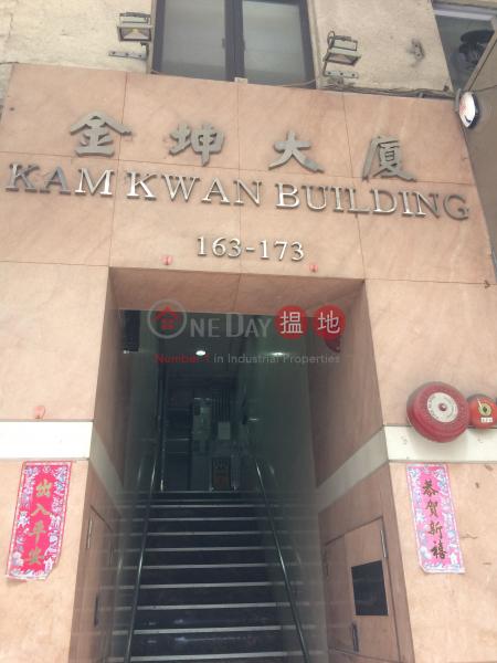 金坤大廈 (Kam Kwan Building) 西營盤 搵地(OneDay)(4)