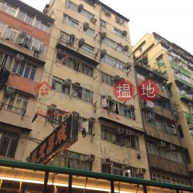 元州街44-46號,深水埗, 九龍