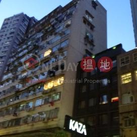德輔道西 255-257 號,西營盤, 香港島
