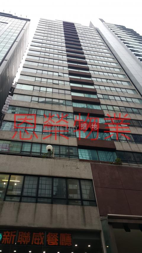 電話: 98755238|灣仔區富盛商業大廈(Prosperous Commercial Building)出售樓盤 (KEVIN-1826640527)_0