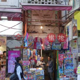 恩平道50號,銅鑼灣, 香港島