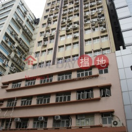 Poryen Building,Cheung Sha Wan, Kowloon