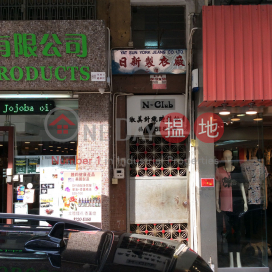 58A Fuk Wa Street|福華街58A號