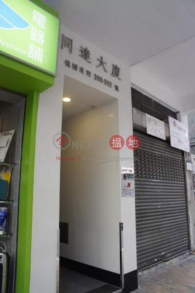 Tung Tat Building (Tung Tat Building) Shek Tong Tsui|搵地(OneDay)(2)