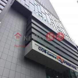 Cos Centre Kwun Tong,Kwun Tong, Kowloon