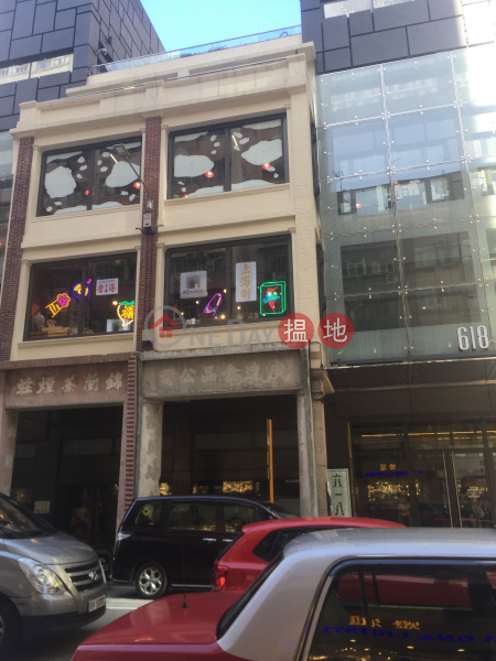 上海街610號 (610 Shanghai Street) 旺角|搵地(OneDay)(1)