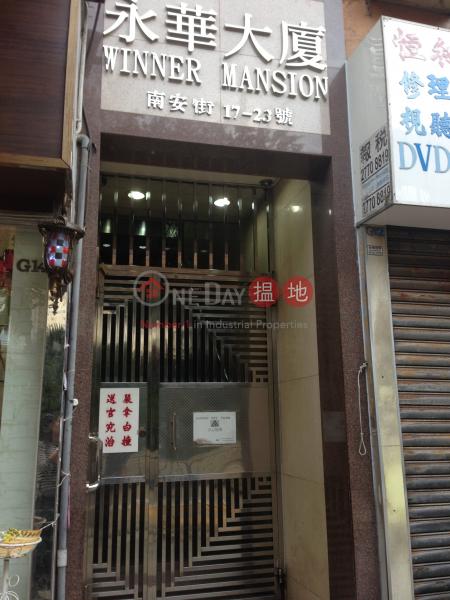 Winner Mansion (Winner Mansion) Shau Kei Wan|搵地(OneDay)(2)