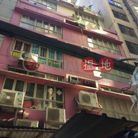 寶華樓,中環, 香港島