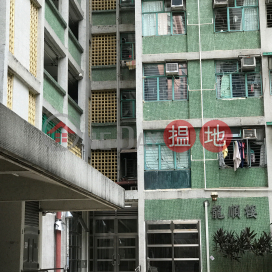 Lower Wong Tai Sin (1) Estate - Lung Shun House Block 8|黃大仙下邨(一區) 龍順樓 (8座)