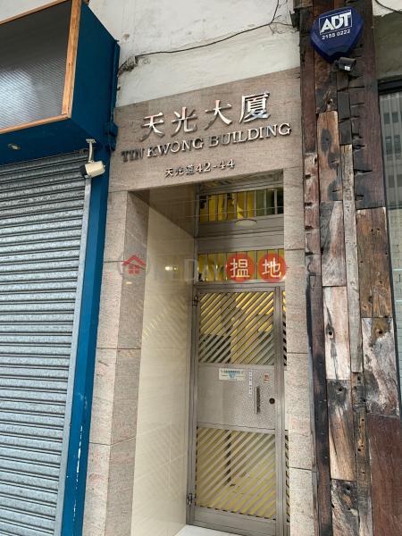 天光大樓 (Tin Kwong Building) 土瓜灣|搵地(OneDay)(1)