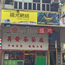 San Fung Avenue 77|新豐路77號