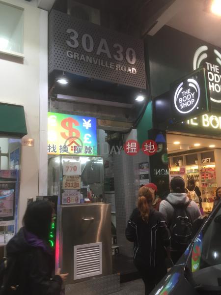30A Granville Road (30A Granville Road) Tsim Sha Tsui|搵地(OneDay)(2)