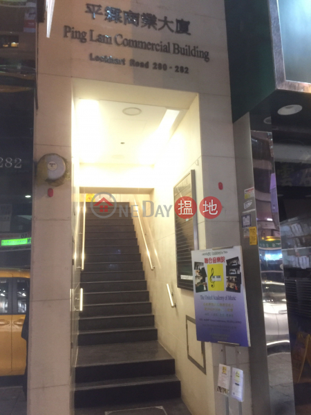 Ping Lam Commercial Building (Ping Lam Commercial Building) Wan Chai|搵地(OneDay)(1)