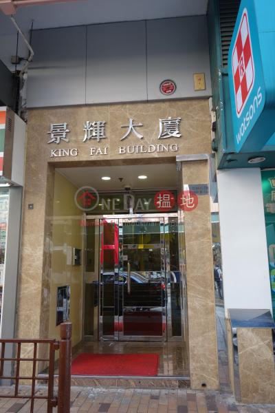 景輝大廈 (King Fai Building) 筲箕灣|搵地(OneDay)(2)