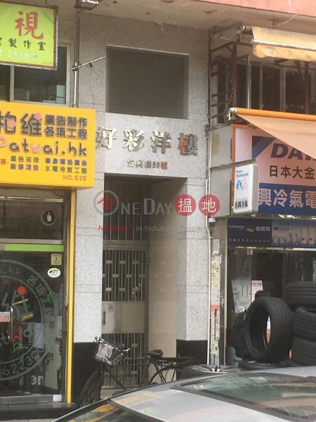 Ho Choi Building (Ho Choi Building) Yuen Long|搵地(OneDay)(2)