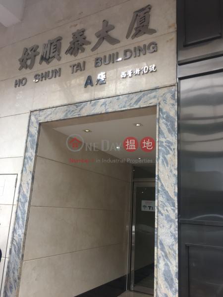 好順泰大廈 (Ho Shun Tai Building) 元朗|搵地(OneDay)(3)