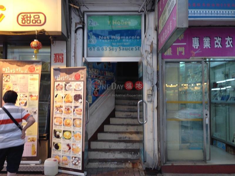 豉油街61-63號 (61-63 Soy Street) 旺角|搵地(OneDay)(1)