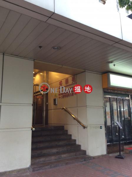 Sau Wah Court (Block 2) Yue Xiu Plaza (Sau Wah Court (Block 2) Yue Xiu Plaza) San Po Kong|搵地(OneDay)(1)