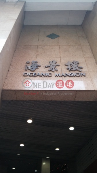 Oceanic Mansion (Oceanic Mansion) Quarry Bay|搵地(OneDay)(3)