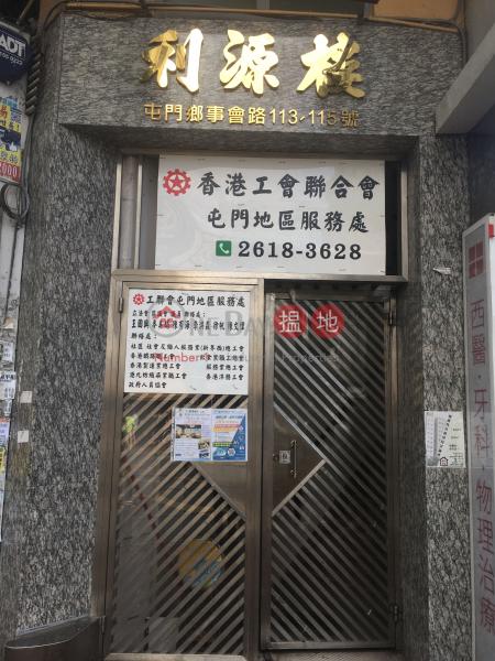 利源樓 (Lee Yuen Mansion) 屯門|搵地(OneDay)(2)