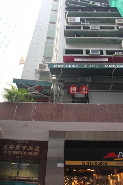 建安商業大廈 (Kin On Commercial Building) 上環|搵地(OneDay)(3)