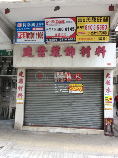 65 King Fuk Street (65 King Fuk Street) San Po Kong|搵地(OneDay)(2)