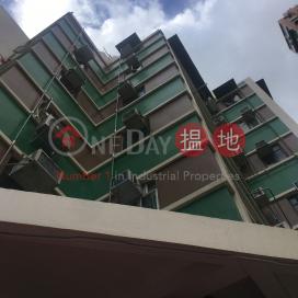 Wing Hing Building (Mansion) Block 3|永興樓 3座