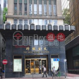 Tai Sang Bank Building|大生銀行大廈