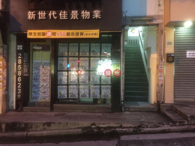 第二街56號 (56 Second Street) 西營盤 搵地(OneDay)(1)