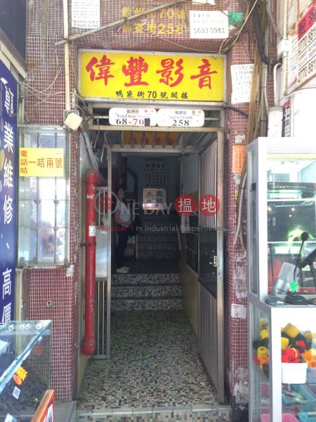 68-70 Yen Chow Street (68-70 Yen Chow Street) Sham Shui Po|搵地(OneDay)(2)