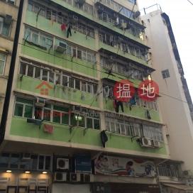 昌輝大樓,堅尼地城, 香港島
