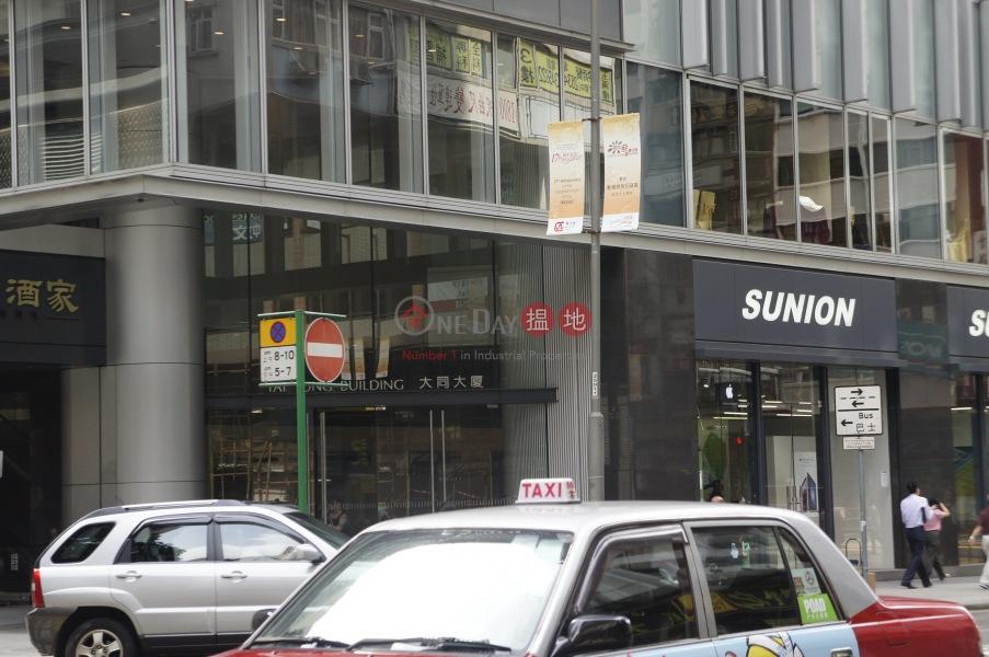 大同大廈 (Tai Tong Building ) 灣仔|搵地(OneDay)(4)