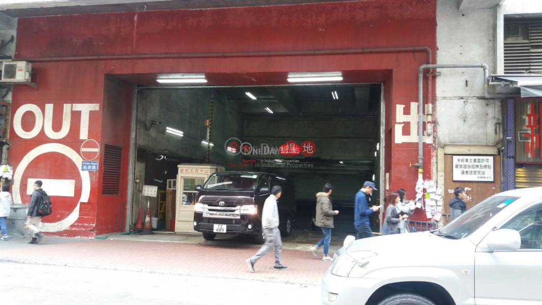 香港搵樓|租樓|二手盤|買樓| 搵地 | 工業大廈-出租樓盤|世紀工商中心