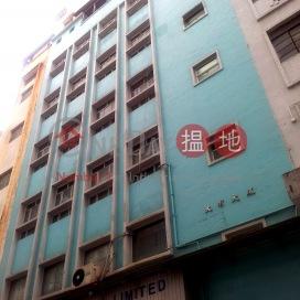 Tai Yau Building|大有大廈