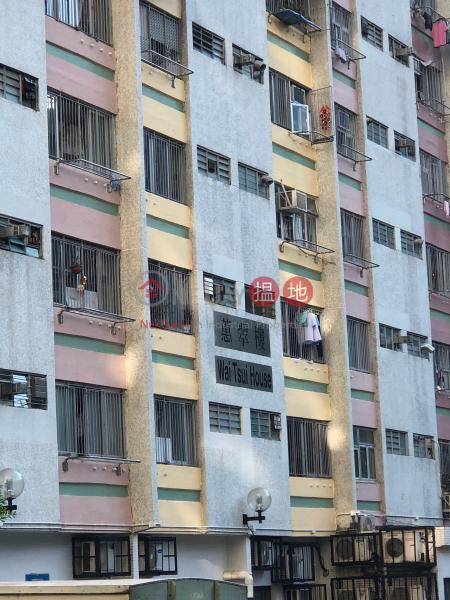 環翠邨 蕙翠樓 (Wan Tsui Estate Wai Tsui House) 柴灣|搵地(OneDay)(2)