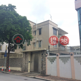 紫藤路10號,又一村, 九龍