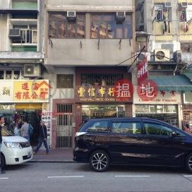 15 Yu Chau Street,Prince Edward, Kowloon