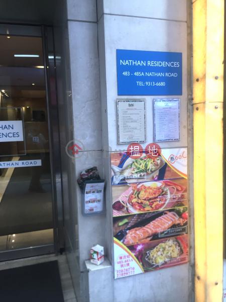 Nathan Residences (Nathan Residences) Yau Ma Tei|搵地(OneDay)(1)