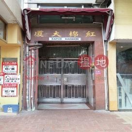 紅棉大廈,荃灣東, 新界