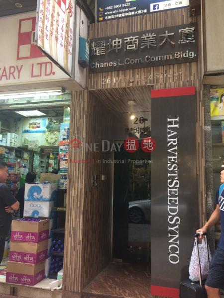 Charles L Corn Building (Charles L Corn Building) Sheung Wan|搵地(OneDay)(2)